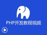 PHP开发视频教程